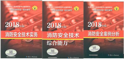 2018年辽宁一级消防工程师图片